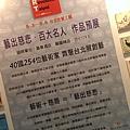 藝出慈悲預展2013 (3)