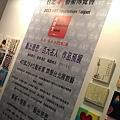 藝出慈悲預展2013 (7)