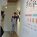 2013 4 20我的最愛聯展開幕與受訪 (1)