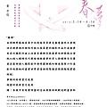 春夢HP內頁_Final_Web