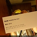 2013 5 17看YOUNG ART (6)