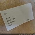 2013 5 17看YOUNG ART (41)