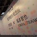 2013 第三屆ART REVOLUTION台北新藝術博覽會 (20)