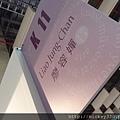 2013 第三屆ART REVOLUTION台北新藝術博覽會 (28)