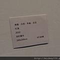 2013 第三屆ART REVOLUTION台北新藝術博覽會 (32)