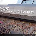 2013 3 24我在北京798看朱炳仁的銅製藝術品 (2)