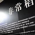 2013 3 24我在北京798看朱炳仁的銅製藝術品 (29)