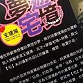 2013 7 10第十屆台北國際玩具創作大展 (8)