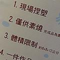 2013 7 10第十屆台北國際玩具創作大展 (54)