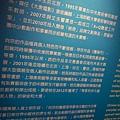 2013 7 台北當代藝術館~向京個展 (1)