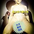 2013 7 台北當代藝術館~向京個展 (2)