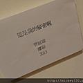 2013 7 26台中自由人藝術公寓~從老公寓空間到展覽到出租房與公共空間我都很喜歡www.facebook (5).JPG