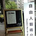 2013 7 26台中自由人藝術公寓~從老公寓空間到展覽到出租房與公共空間我都很喜歡www.facebook (31).JPG