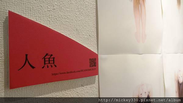 2013 7 30~8 4人像攝影專科在澀谷 ~我的作品是人魚系列 (1)