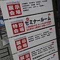2013 7 30~8 4人像攝影專科在澀谷 ~我的作品是人魚系列 (4)