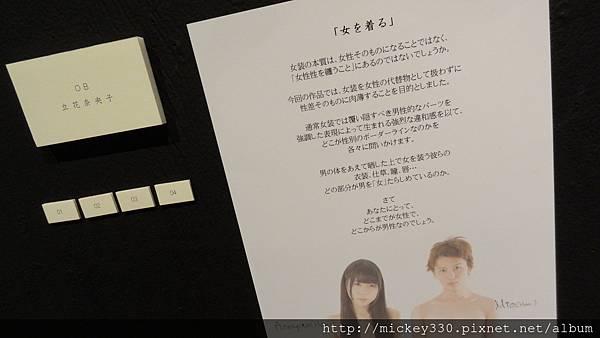 2013 7 30~8 4人像攝影專科在澀谷 !別急嚇~他們是男生! (2)