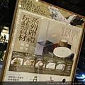 2013 8 14參觀 松山文創園區之誠品松菸 ~ B1 1 2 3F全部推薦!!! (28)