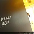2013 7 30涉谷hikarie樓上~京都美術的130年 聯展   (8).JPG