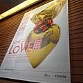 2013 7 31 森美術館love聯展~只有部份展品可拍~與樓下販店旁新銳藝術家小聯展 (3)