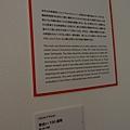 2013 7 31 森美術館love聯展~只有部份展品可拍~與樓下販店旁新銳藝術家小聯展 (30)