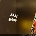 2013 7 30涉谷hikarie樓上~京都美術的130年 聯展   (2).JPG
