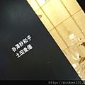 2013 7 30涉谷hikarie樓上~京都美術的130年 聯展   (4).JPG