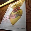 2013 7 31 森美術館love聯展~只有部份展品可拍~與樓下販店旁新銳藝術家小聯展 (3).JPG