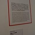 2013 7 31 森美術館love聯展~只有部份展品可拍~與樓下販店旁新銳藝術家小聯展 (30).JPG