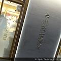 2013 11 19~20東京一日遊 (32).JPG