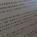 2013 11 19~20東京一日遊 (40).JPG