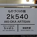 2013 11 19~20東京一日遊 (60).JPG