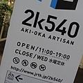 2013 11 19~20東京一日遊 (62).JPG