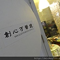 2013 11 19~20東京一日遊 (71).JPG