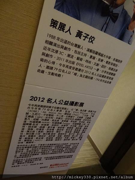 2012 12 PHOTO TAIPEI (45)