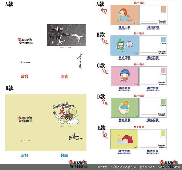 義賣商品圖-01.png