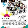 2014黎畫廊公益聯展.jpg