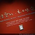 2014 6 5北美館 王亮尹展 (2)