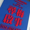 2014 6 5北美館 梅丁衍回顧展 (1)