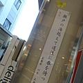 2014 4 14台北松山飛東京羽田再轉國內線到日本松山機場~抵達寶莊HOTELX草間彌生藝術企畫房並逛道莊溫泉街與買愛媛名產  (29)