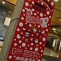 2014 4 14台北松山飛東京羽田再轉國內線到日本松山機場~抵達寶莊HOTELX草間彌生藝術企畫房並逛道莊溫泉街與買愛媛名產  (33)