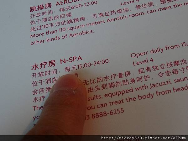 2014 6 上海聖諾亞皇冠假日酒店 (8)