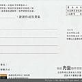 感謝卡片_背面郵局審核 0627.jpg
