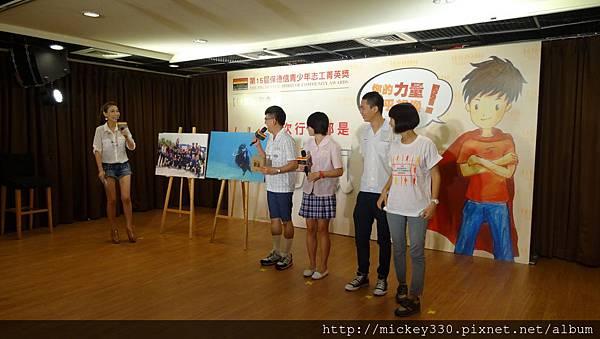 2014 9 5 第15屆保德信青少年志工菁英獎 徵件起跑記者會 (3).JPG