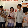 2014 9 5 第15屆保德信青少年志工菁英獎 徵件起跑記者會 (4).JPG
