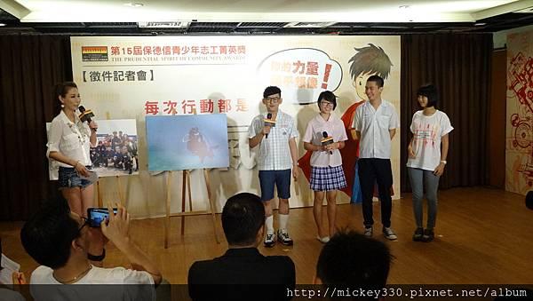 2014 9 5 第15屆保德信青少年志工菁英獎 徵件起跑記者會 (5).JPG