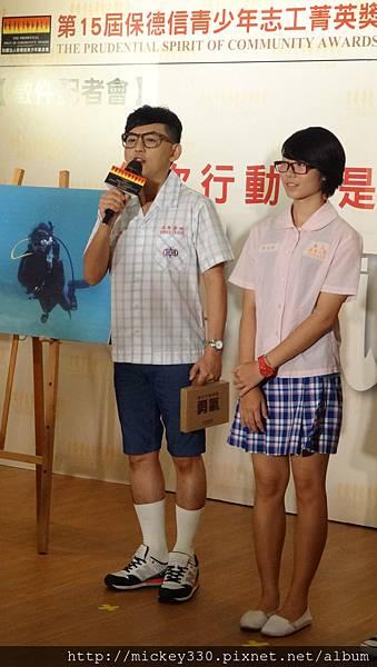 2014 9 5 第15屆保德信青少年志工菁英獎 徵件起跑記者會 (8).JPG