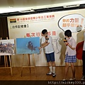 2014 9 5 第15屆保德信青少年志工菁英獎 徵件起跑記者會 (10).JPG