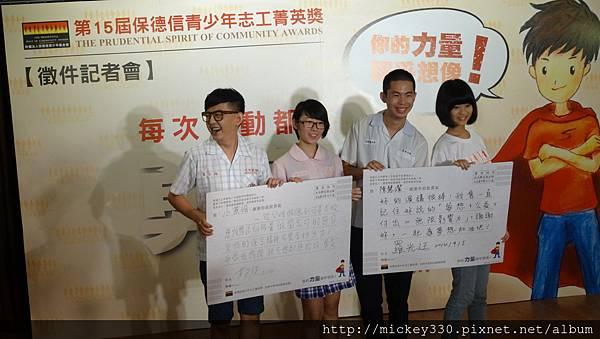 2014 9 5 第15屆保德信青少年志工菁英獎 徵件起跑記者會 (21).JPG