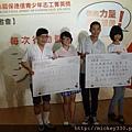 2014 9 5 第15屆保德信青少年志工菁英獎 徵件起跑記者會 (22).JPG