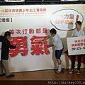 2014 9 5 第15屆保德信青少年志工菁英獎 徵件起跑記者會 (23).JPG